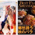 『BEST FLOWER ARRANGEMENT』に掲載中☆フランスと日本を融合したトリコロールカラーのフラワーオブジェ