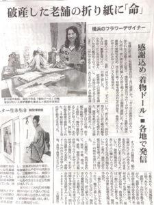asahi-kimono