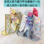 お花と折り紙で作る「振袖ドール」講習会を開催いたします!