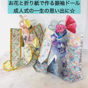 kimonodoll