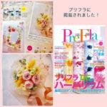 1月16日発売の雑誌『PreFla』に春色のフラワーアレンジ掲載中です!