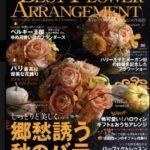 着物ドールの輪プロジェクト、『BEST FLOWER ARRANGEMENT』に掲載中です☆