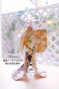 kimonodollrium13