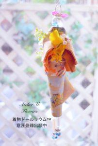 kimonodollrium3
