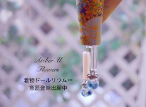 kimonodollrium4