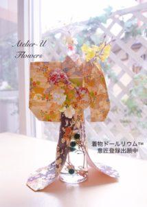 kimonodollrium8