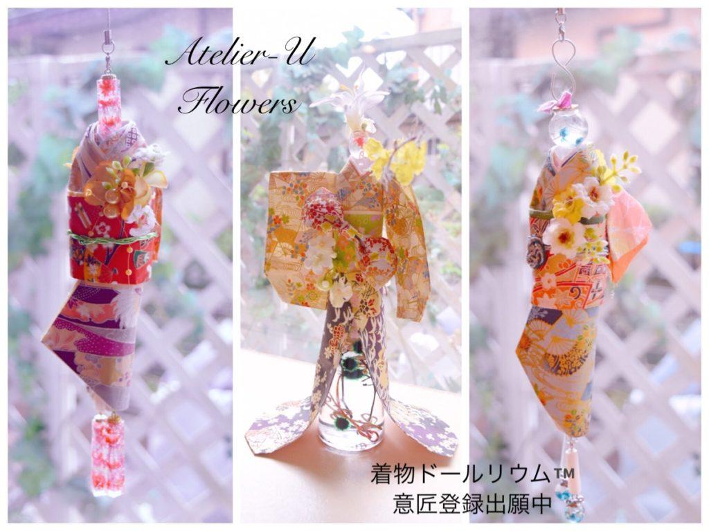 kimonodollrium-all