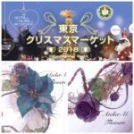 100を超えるクリスマスリースが並びます☆東京クリスマスマーケット2018@日比谷公園