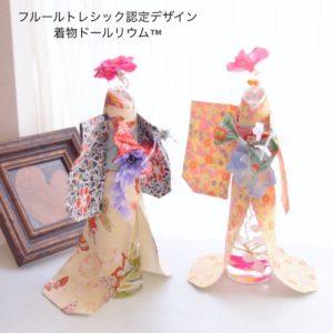 kimonodollrium25