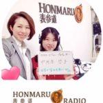 3月25日、インターネットラジオに出演します☆