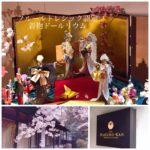 格式高い「八芳園白鳳館」で着物ドールリウム50体とお花見!