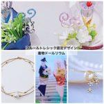 着物ドールリウムと「あこや真珠」の競演 伊勢志摩でお披露目です!