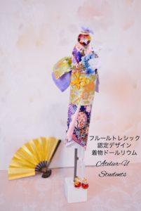 kimonodollrium-license1