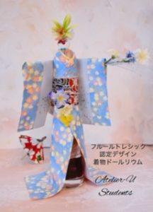 kimonodollrium-license11