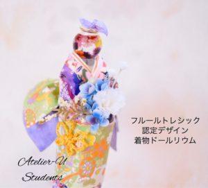 kimonodollrium-license2