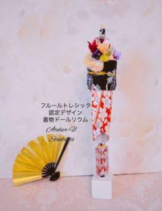 kimonodollrium-license4