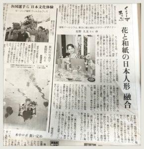 kimonodollrium-media