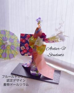 kimonodollrium-students1