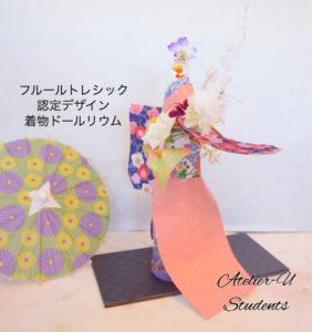 kimonodollrium-students2
