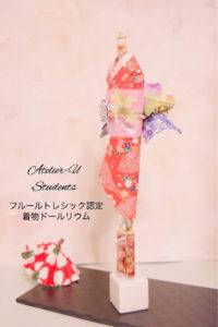 kimonodollrium-students4