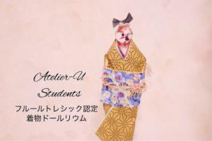 kimonodollrium-students5