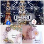 ☆プレゼント付き☆東京クリスマスマーケット2019でリース展示させていただきます!