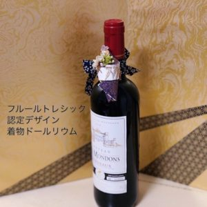 kodemai-wine4