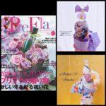 1月16日発売の『PreFla』にも登場! 着物ドールリウム認定講師さま、日本各地に誕生されています!