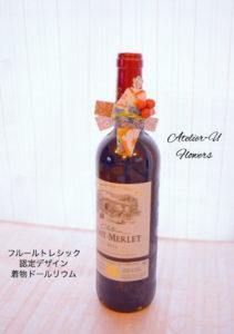 kodemari-wine3