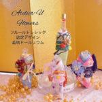 フランスへ飛び立つのは、横浜市港北区の花「梅」をテーマにした着物ドールリウムたち♬