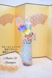 kimonodollrium-license12
