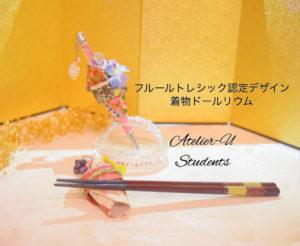 kimonodollrium-license15