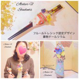 kimonodollrium-license17