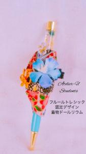kimonodollrium-license18