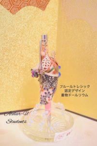 kimonodollrium-license19