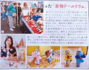 townnews-kimono