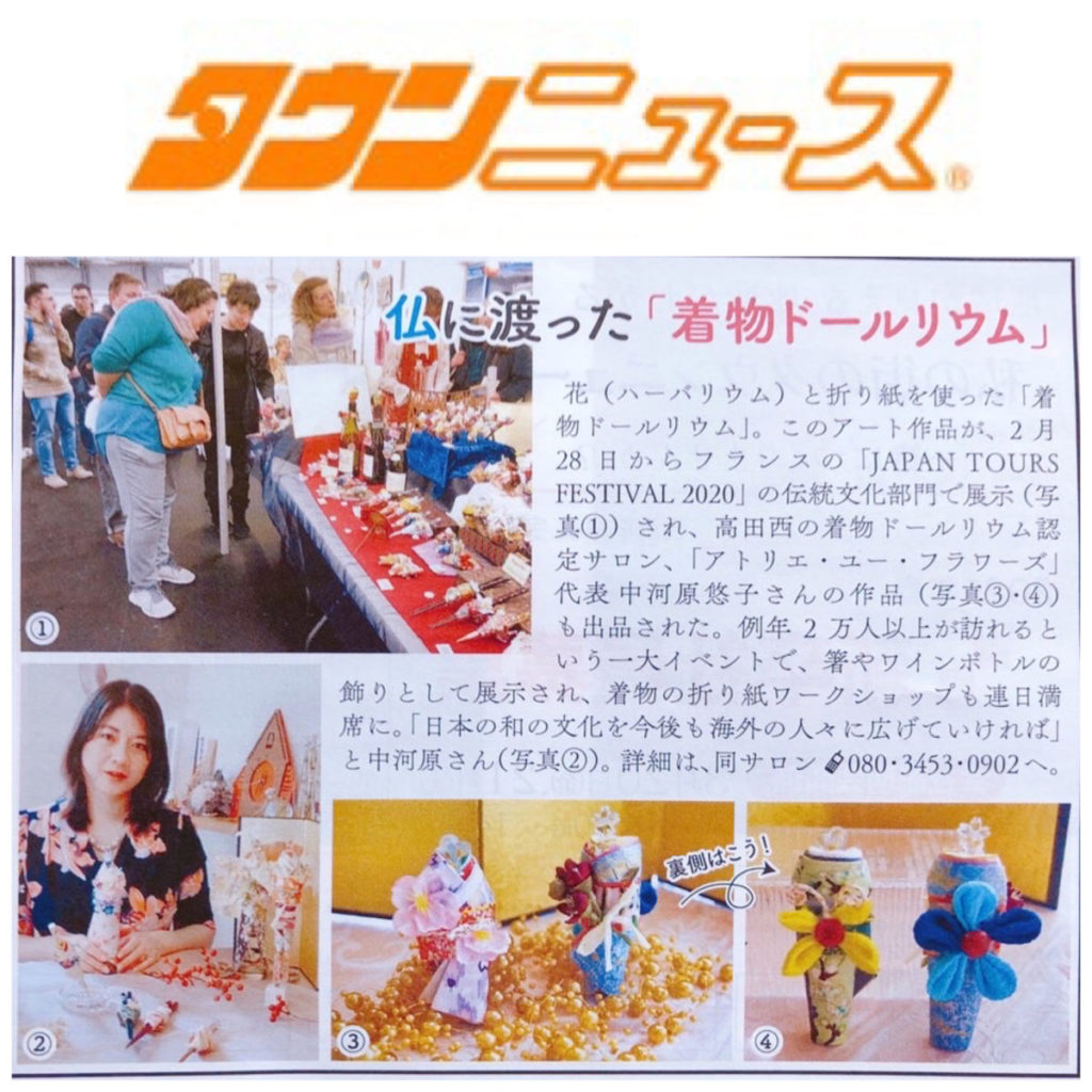 townnews-kimonodollrium