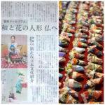 フランスでも大好評だった着物ドールリウム☆新聞にも掲載いただきました!