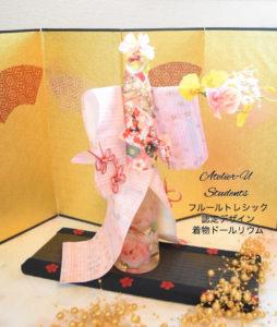 kimono-glass-student2