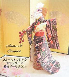 kimonodollrium-glass2