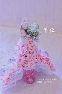 orihime-kimono5