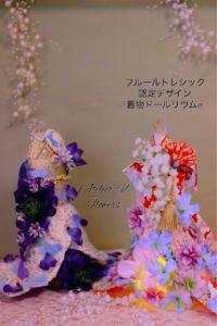 kimono-hanahime12