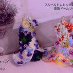日本のお姫さま「華姫」、作るときのトキメキポイント3つ!!