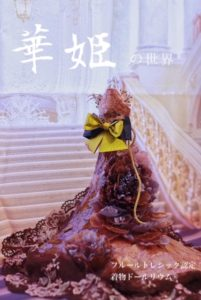 orihime-kimono2
