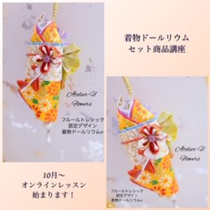 オンラインレッスンもうすぐスタート! 和紙とお花の美しいコラボが人気の着物ドールリウム