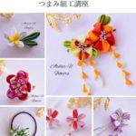 基本の「キ」だけでここまでできる!つまみ細工で和のお花を楽しんでみませんか?