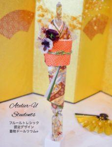 kimonodollrium2
