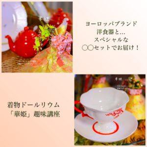 hanahime-tea