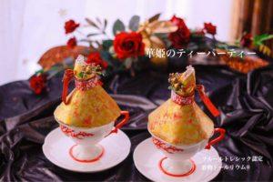hanahime-tea2