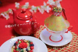 hanahime-tea3